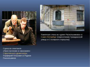 Памятная стена на «доме Раскольникова» в Санкт-Петербург (пересечение Граждан