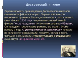 Достоевский и кино Экранизировать произведения Достоевского мировой кинемато