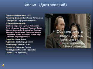 Фильм «Достоевский» Год создания фильма: 2011 Режисcер фильма: Владимир Хоти