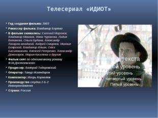 Телесериал «ИДИОТ» Год создания фильма: 2003 Режиссер фильма: Владимир Бортко