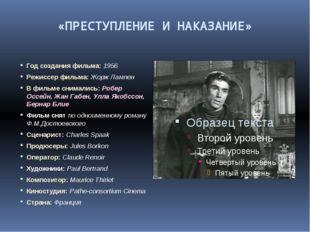 «ПРЕСТУПЛЕНИЕ И НАКАЗАНИЕ» Год создания фильма: 1956 Режисcер фильма: Жорж Ла