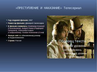 «ПРЕСТУПЛЕНИЕ И НАКАЗАНИЕ» Телесериал Год создания фильма: 2007 Режиссер филь