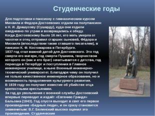 Для подготовки к пансиону с гимназическим курсом Михаила и Федора Достоевски
