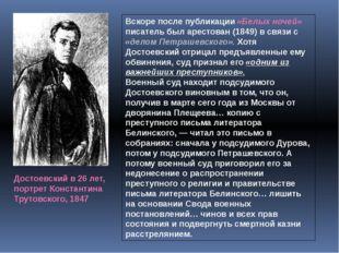 Вскоре после публикации «Белых ночей» писатель был арестован (1849) в связи с