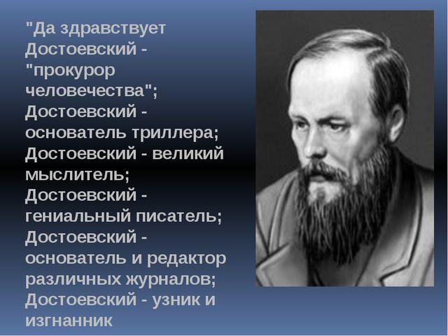 """""""Да здравствует Достоевский - """"прокурор человечества""""; Достоевский - основате..."""