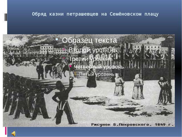 Обряд казни петрашевцев на Семёновском плацу