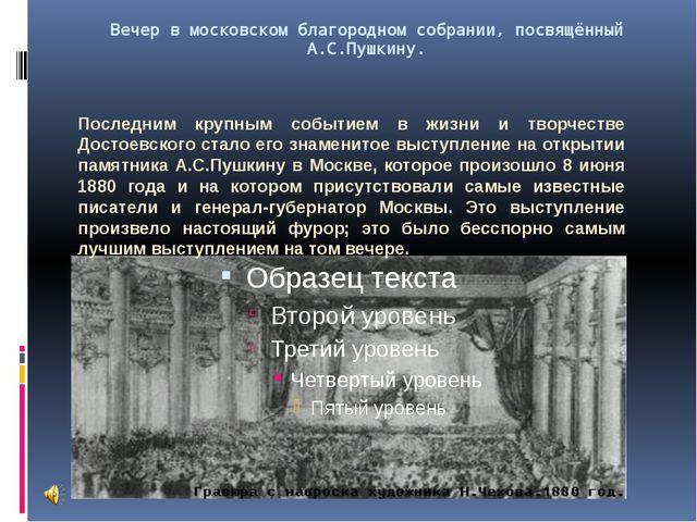 Вечер в московском благородном собрании, посвящённый А.С.Пушкину. Последним к...