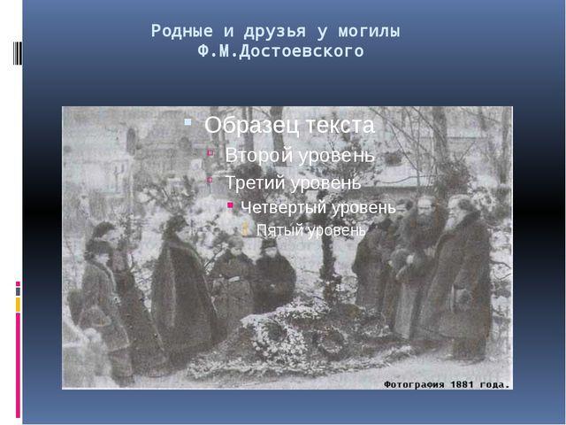 Родные и друзья у могилы Ф.М.Достоевского