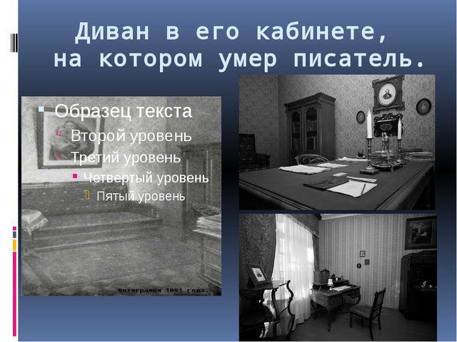 Диван в его кабинете, на котором умер писатель.