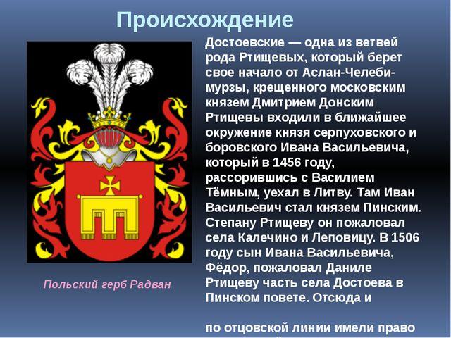 Достоевские— одна из ветвей рода Ртищевых, который берет свое начало от Асла...