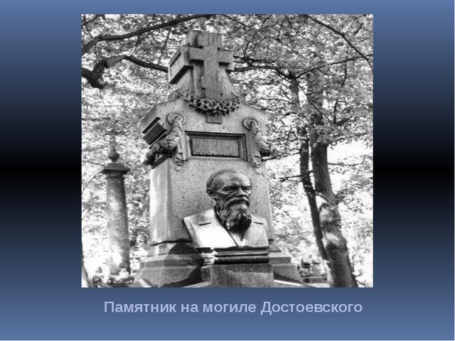 Памятник на могиле Достоевского