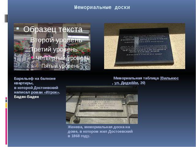 Мемориальные доски  Барельеф на балконе квартиры, в которой Достоевский напи...