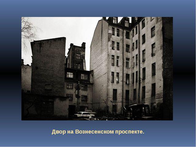 Двор на Вознесенском проспекте.