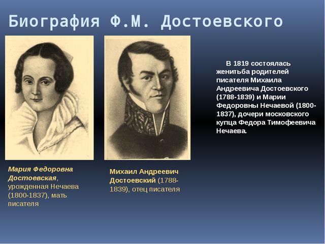Биография Ф.М. Достоевского В 1819 состоялась женитьба родителей писателя Мих...