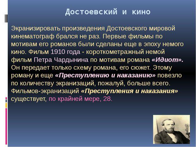 Достоевский и кино Экранизировать произведения Достоевского мировой кинемато...