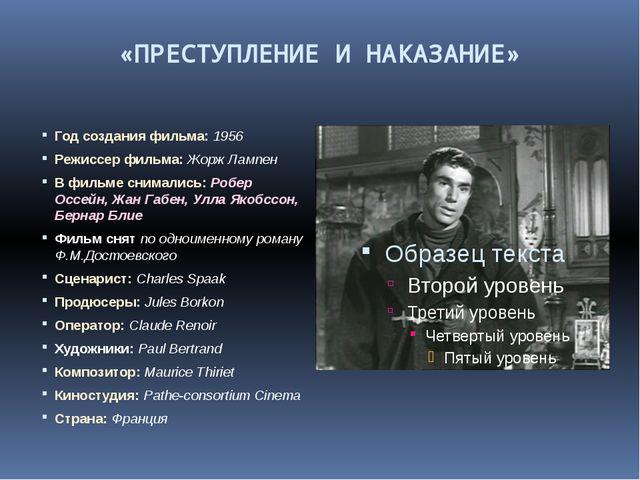 «ПРЕСТУПЛЕНИЕ И НАКАЗАНИЕ» Год создания фильма: 1956 Режисcер фильма: Жорж Ла...