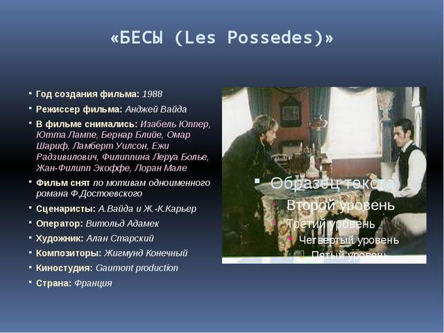«БЕСЫ (Les Possedes)» Год создания фильма: 1988 Режиссер фильма: Анджей Вайда...