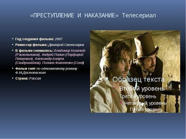 «ПРЕСТУПЛЕНИЕ И НАКАЗАНИЕ» Телесериал Год создания фильма: 2007 Режиссер филь...