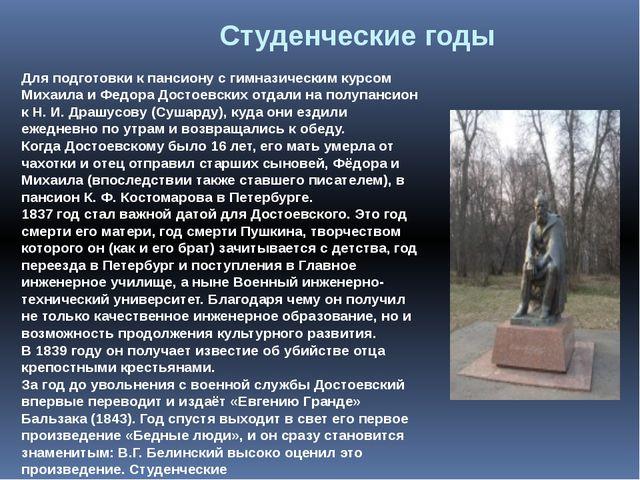 Для подготовки к пансиону с гимназическим курсом Михаила и Федора Достоевски...