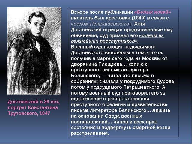Вскоре после публикации «Белых ночей» писатель был арестован (1849) в связи с...