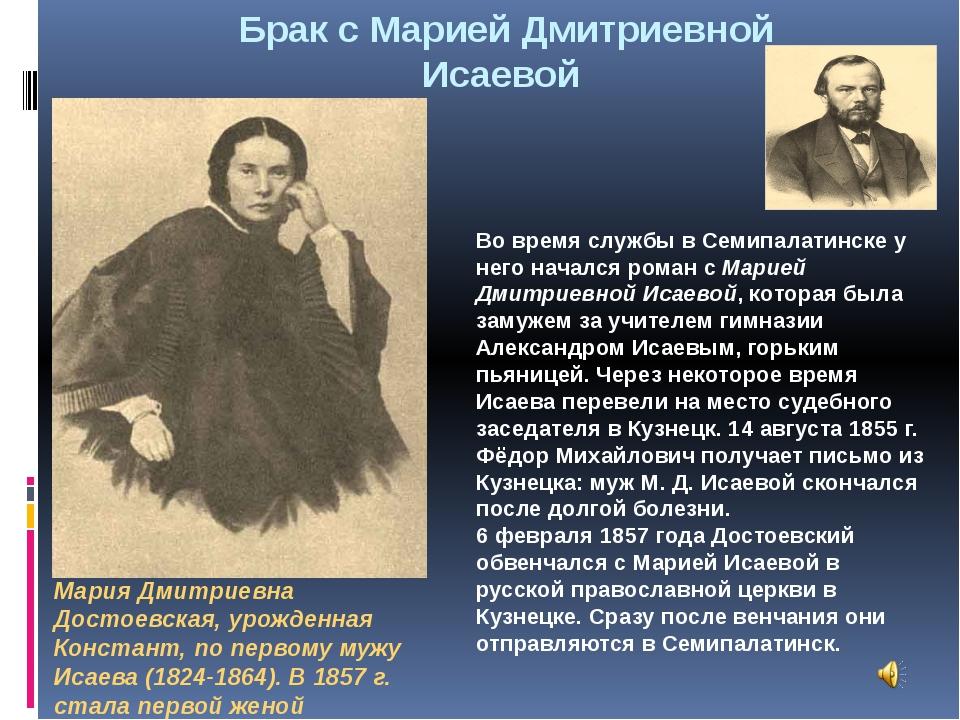 Во время службы в Семипалатинске у него начался роман с Марией Дмитриевной Ис...