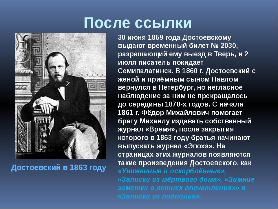 После ссылки 30 июня 1859 года Достоевскому выдают временный билет №2030, ра...