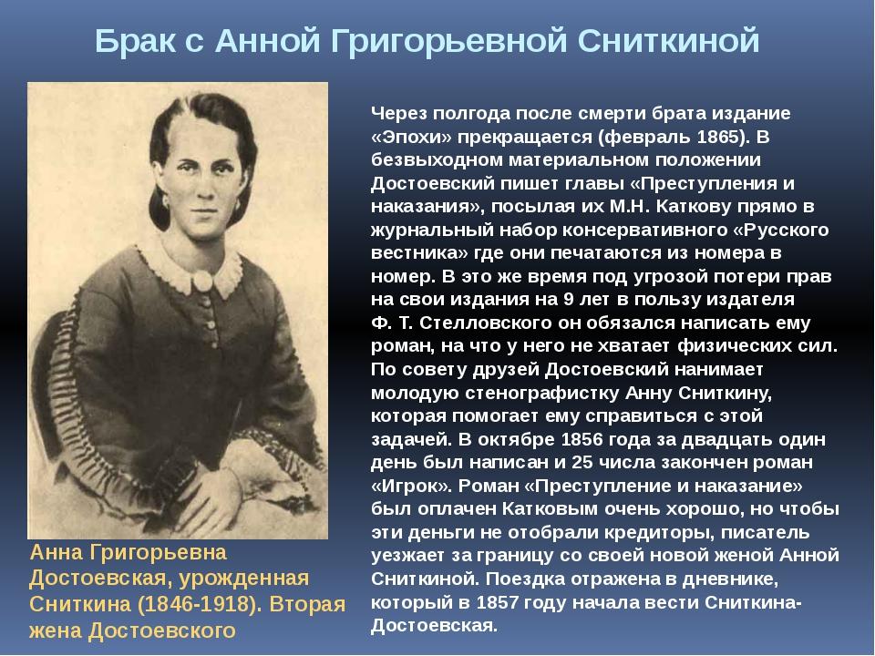 Через полгода после смерти брата издание «Эпохи» прекращается (февраль 1865)....