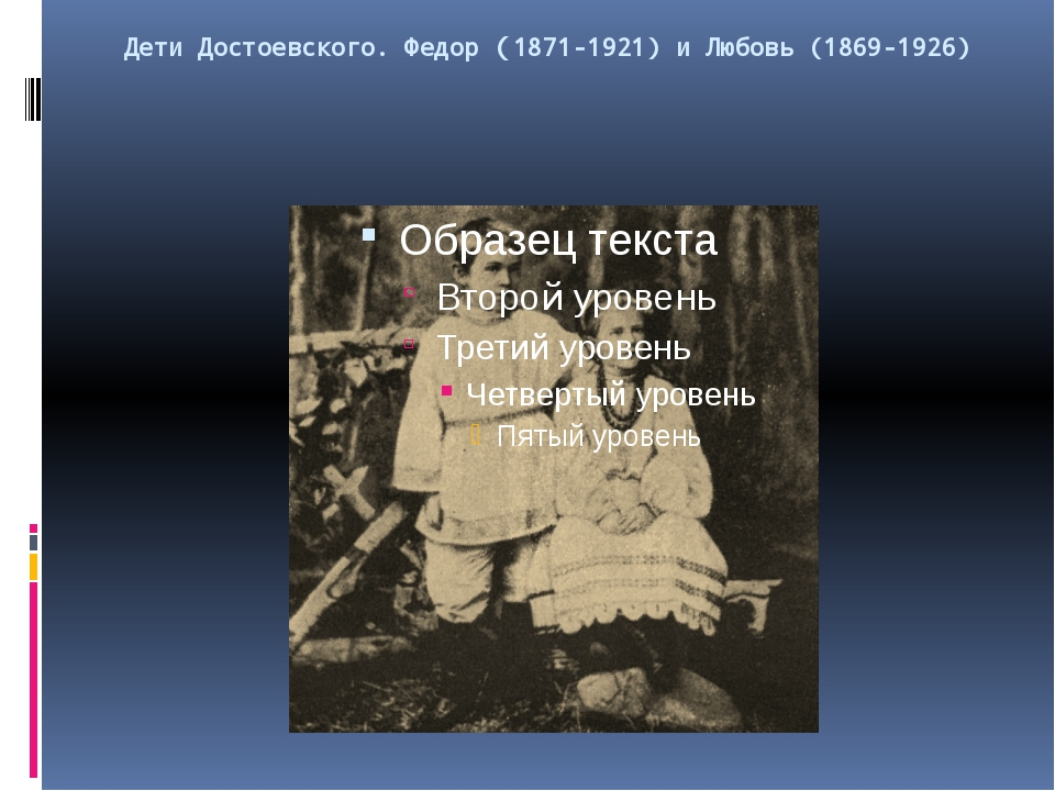 Дети Достоевского. Федор (1871-1921) и Любовь (1869-1926)