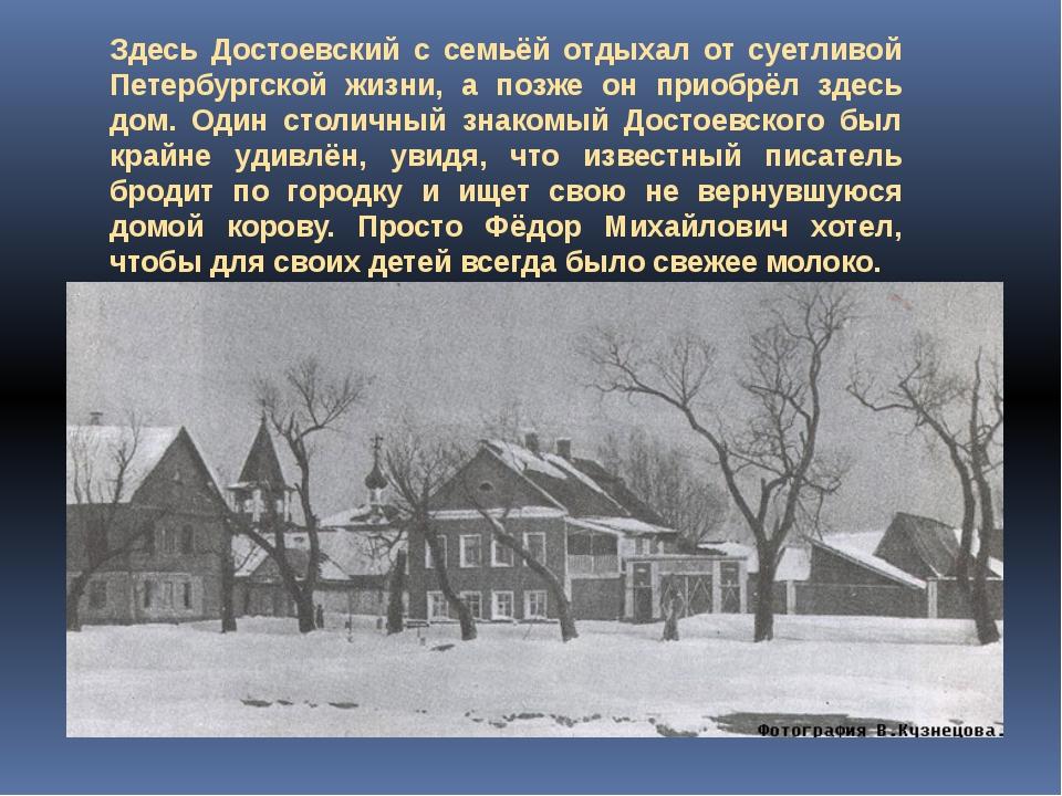 Здесь Достоевский с семьёй отдыхал от суетливой Петербургской жизни, а позже...