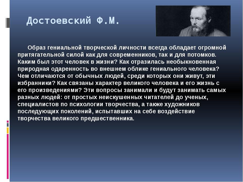 Достоевский Ф.М. Образ гениальной творческой личности всегда обладает огромно...