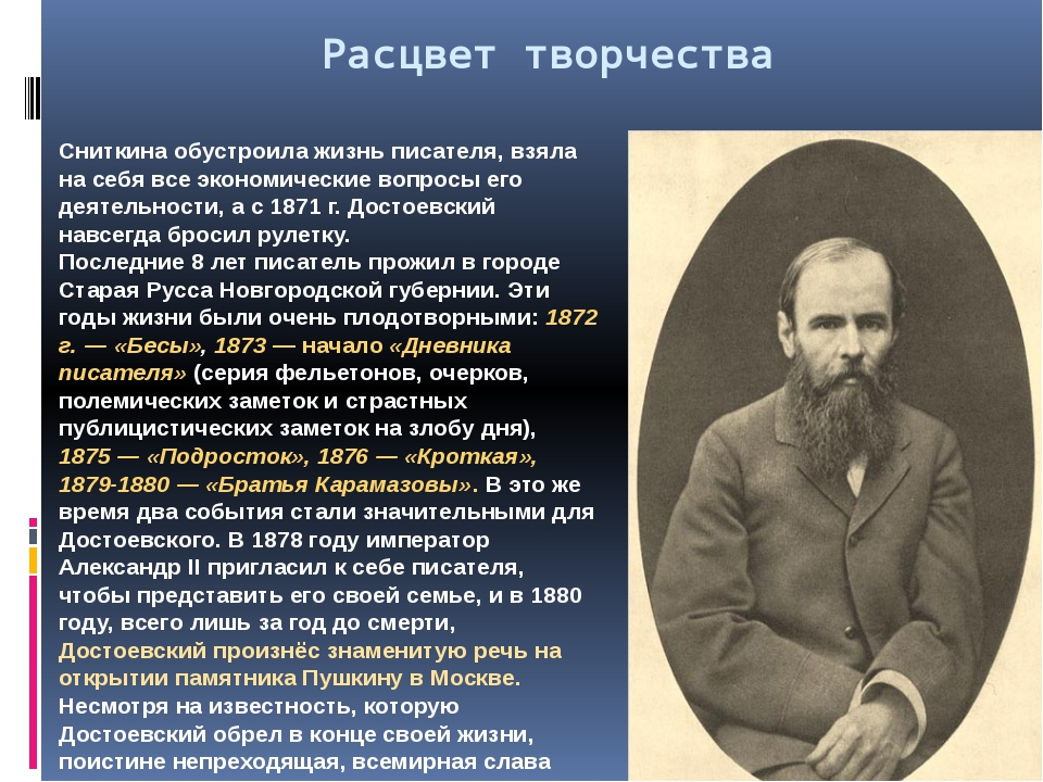 Расцвет творчества Сниткина обустроила жизнь писателя, взяла на себя все экон...