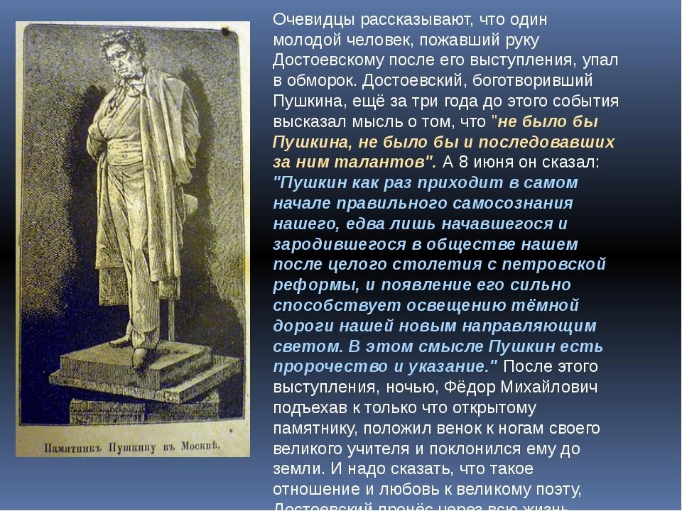 Очевидцы рассказывают, что один молодой человек, пожавший руку Достоевскому п...