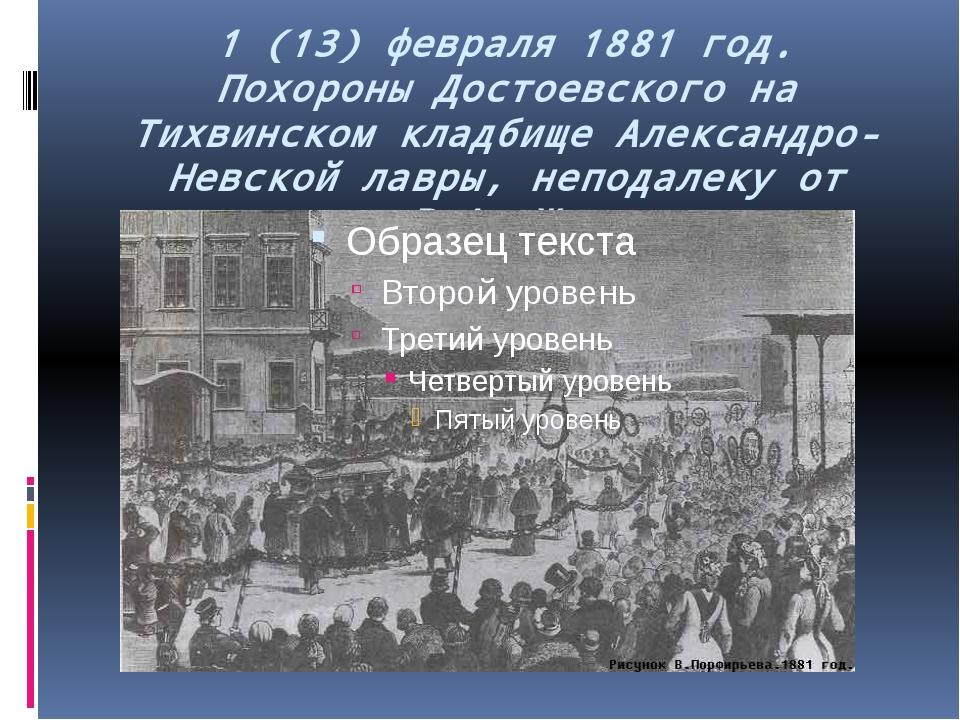 1 (13) февраля 1881 год. Похороны Достоевского на Тихвинском кладбище Алексан...