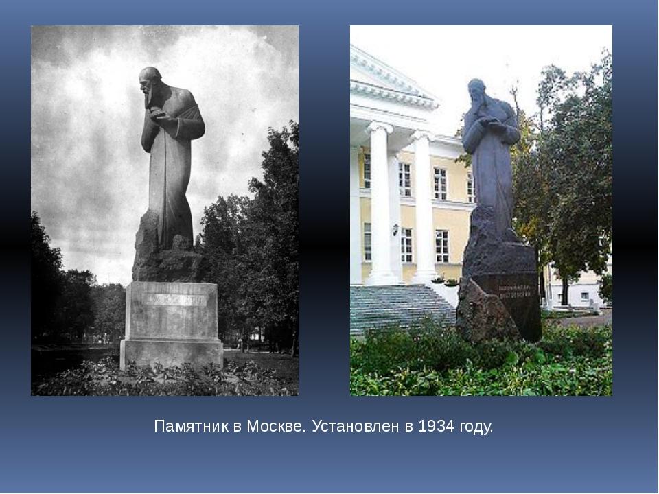 Памятник в Москве. Установлен в 1934 году.