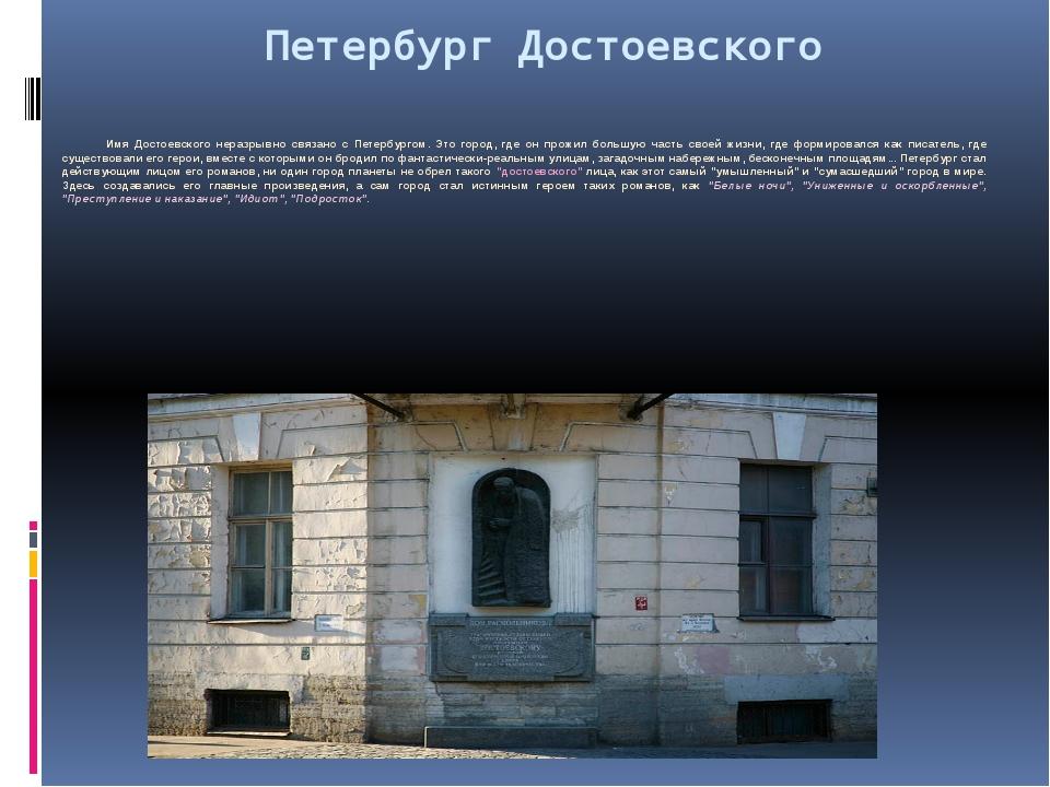 Петербург Достоевского Имя Достоевского неразрывно связано с Петербургом. Это...