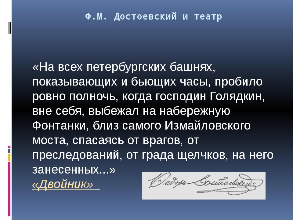 Ф.М. Достоевский и театр «На всех петербургских башнях, показывающих и бьющих...