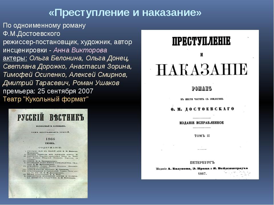 Поодноименному роману Ф.М.Достоевского режиссер-постановщик, художник, авто...
