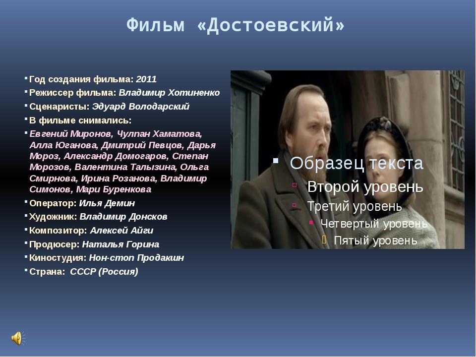 Фильм «Достоевский» Год создания фильма: 2011 Режисcер фильма: Владимир Хоти...