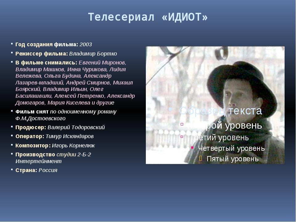 Телесериал «ИДИОТ» Год создания фильма: 2003 Режиссер фильма: Владимир Бортко...