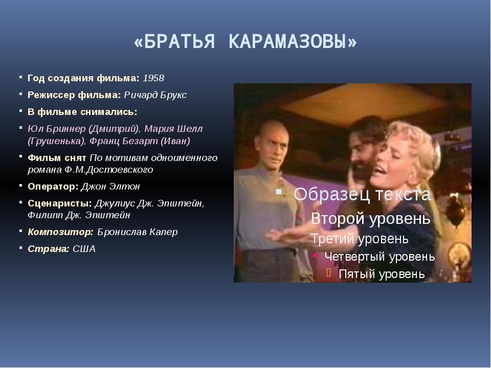 «БРАТЬЯ КАРАМАЗОВЫ» Год создания фильма: 1958 Режиссер фильма: Ричард Брукс В...