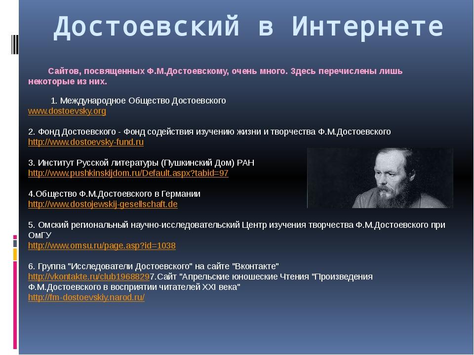 Достоевский в Интернете Сайтов, посвященных Ф.М.Достоевскому, очень много. Зд...