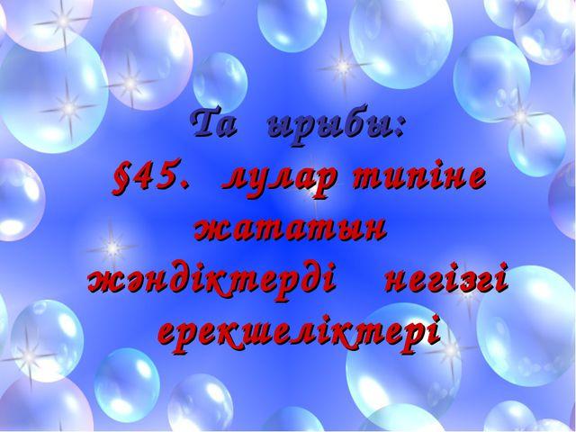 Тақырыбы: §45.Ұлулар типіне жататын жәндіктердің негізгі ерекшеліктері
