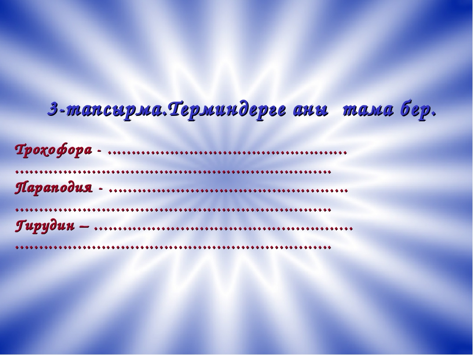 3-тапсырма.Терминдерге анықтама бер. Трохофора - ...............................