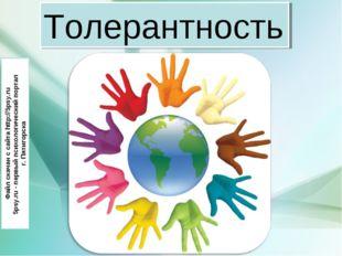 Толерантность Толерантность Файл скачан с сайта http://5psy.ru 5psy.ru - перв