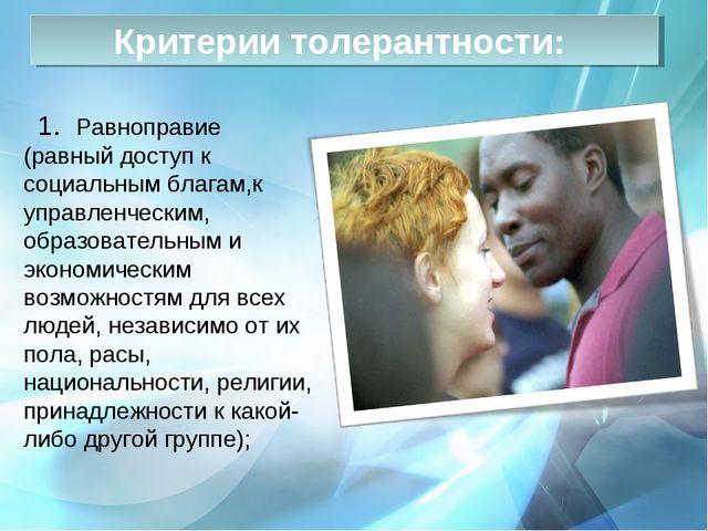 Критерии толерантности:  Равноправие (равный доступ к социальным благам,к уп...