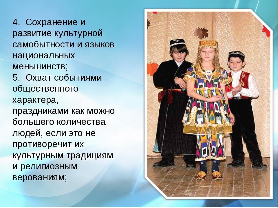 4. Сохранение и развитие культурной самобытности и языков национальных меньш...