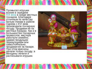 Промысел игрушки возник в середине XIX века в среде местных гончаров. Благода