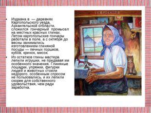 Издавна в — деревнях Каргопольского уезда, Архангельской огбласти, сложился
