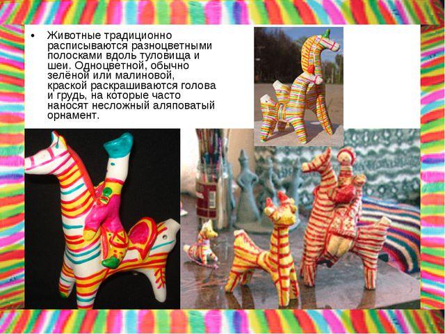 Животные традиционно расписываются разноцветными полосками вдоль туловища и ш...