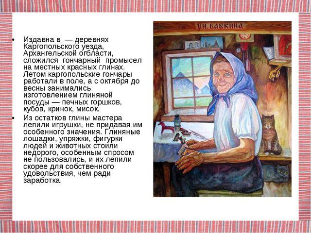 Издавна в — деревнях Каргопольского уезда, Архангельской огбласти, сложился...